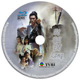 CÔ GÁI ĐỒ LONG 1986 - Phim Bo Hong Kong TVB Blu-Ray - US LONG TIENG