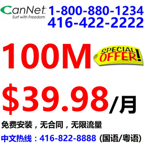 Free install, Free shipping, Unlimited 100M internet $39.98/mon