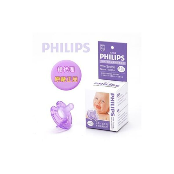 Philip nicu soothie baby pacifier avent
