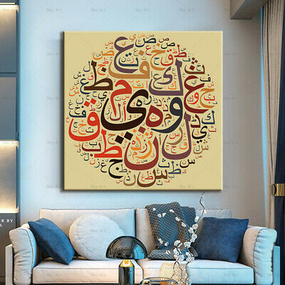 painting wall islamic canvas wall art art work paintings abstract canvas picture