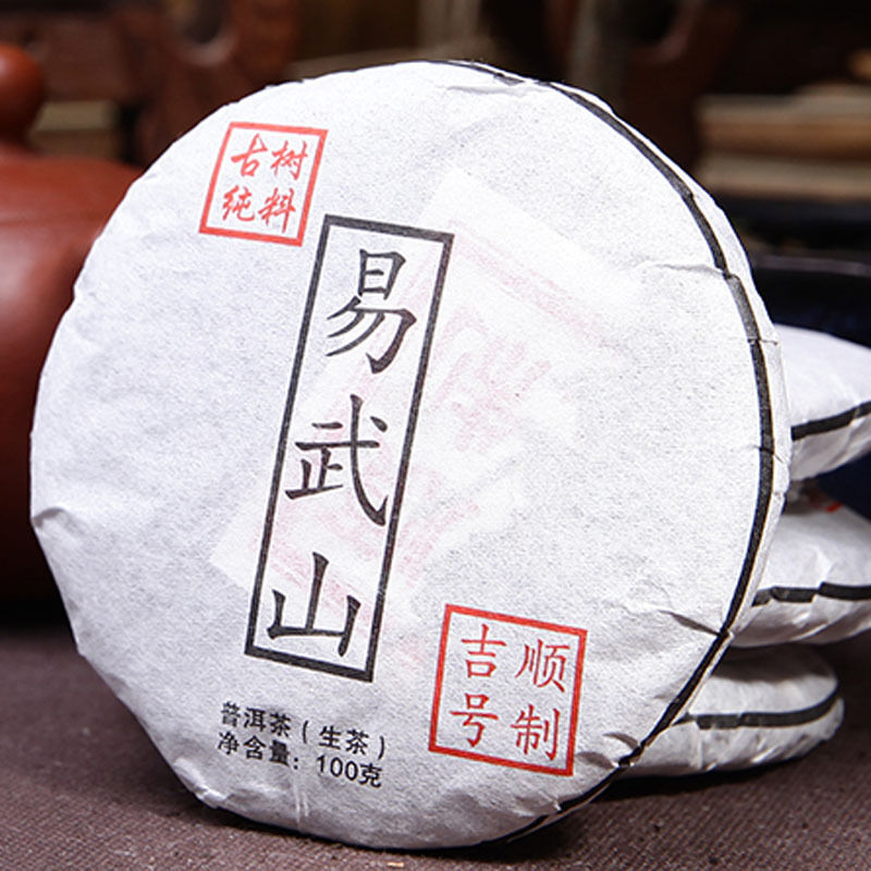JiShunhao Yi Wu Moutain Raw Puer Tea Cake 100g Mountains Series P311 Famous