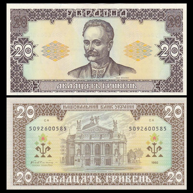 Ukraine 20 Hryven, 1992, P-107a, banknote, UNC