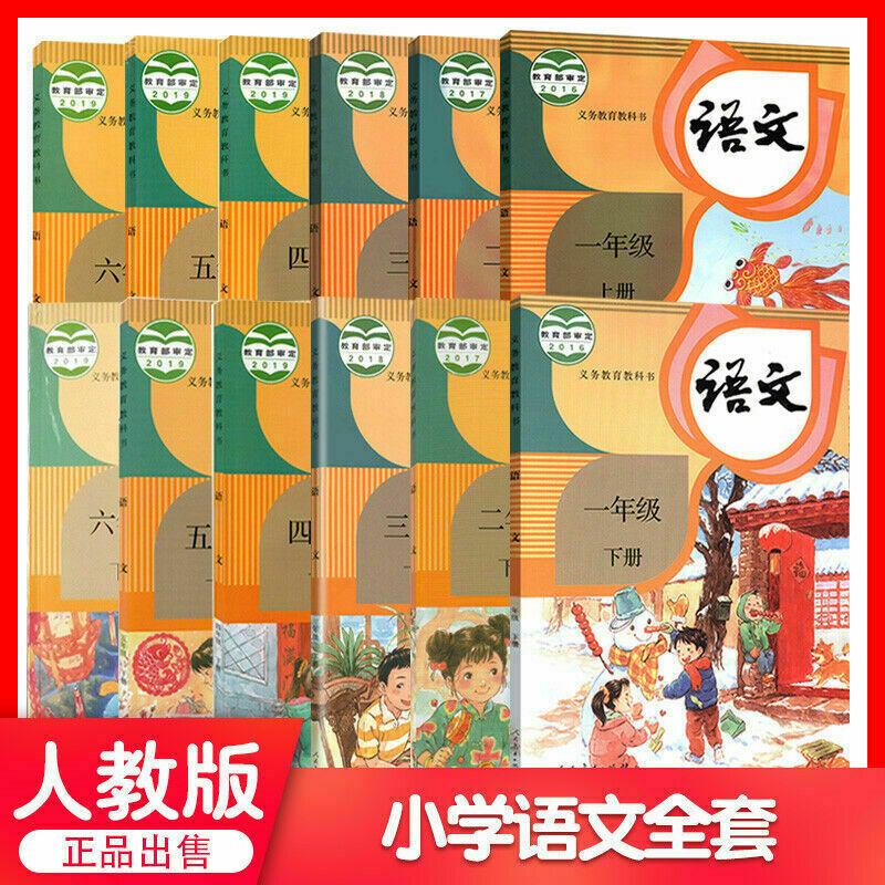 2020 new Chinese textbook grade1-6 正版人教版小学语文课本1-6年级全套