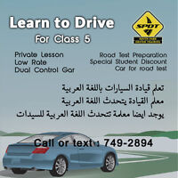 Driving Lessons for Class 5 In Arabic