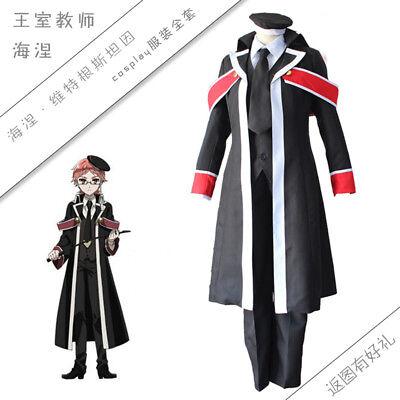 Japan Anime The Royal Tutor Cosplay Uniform Halloween Men Full Suit Costumes  (Halloween Costumes Japan)