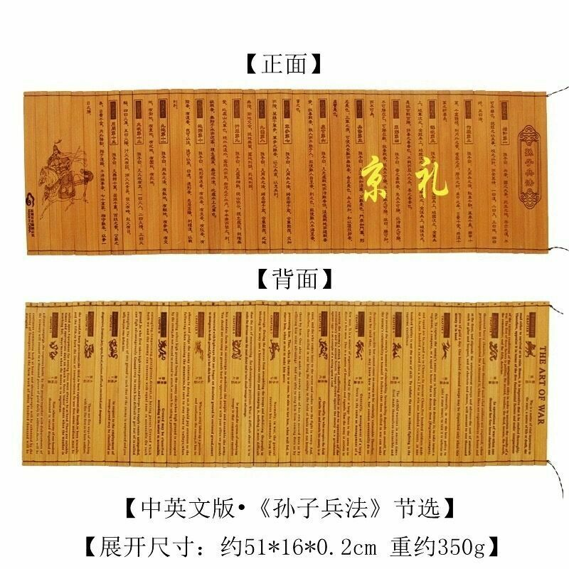 Chinese ancient culture Literature Military Art of war of Sun Tzu in Bamboo 中英文版