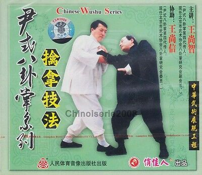 DVD Skills of QinNa Capture Cheng Style Bagua Series VCD