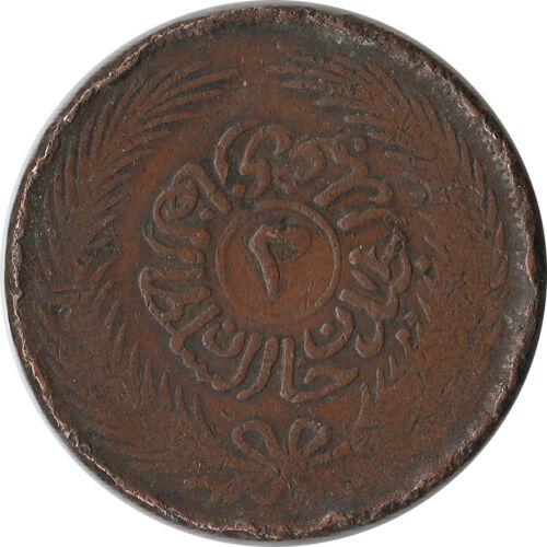 1859 (AH1275) Tunisia 2 Kharub Large Coin KM#134.1 Rare