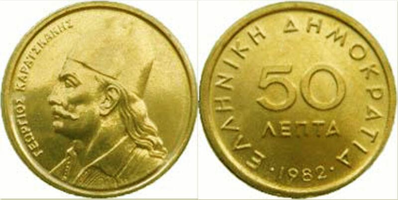 Greece 1980 50 Lepta Uncirculated (KM115)