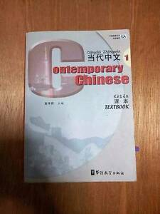 Contemporary Chinese Textbook and Character Book 1 Coopers Plains Brisbane South West Preview