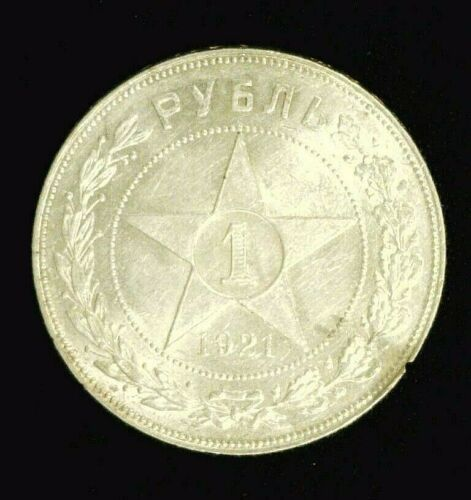 1921 RUSSIA SILVER 1 ROUBLE     (8497)
