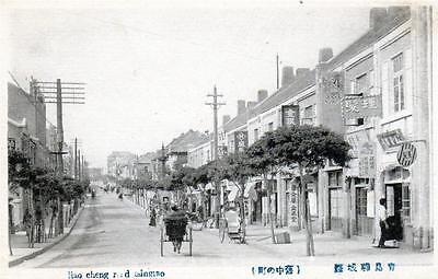 China Tsingtau Tsingtao Liao Cheng Road unused printed old postcard