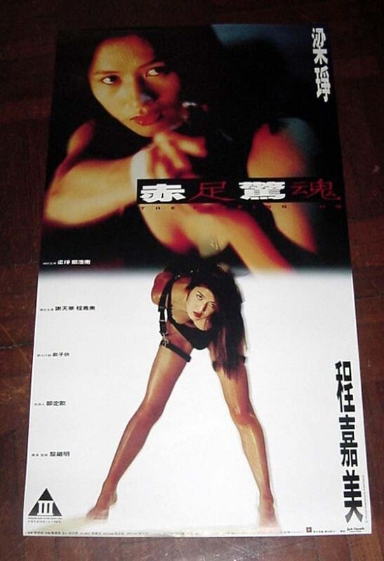 "Jade Leung Chang ""The Peeping Tom"" Nomoto Miho HK 1997 POSTER B 梁琤 赤足驚魂 電影海報"