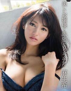 麻生希 - Japanese Idol - DVD - Nozomi