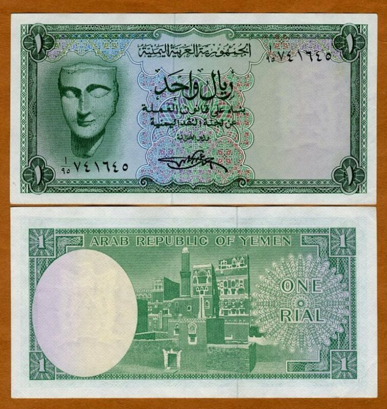 Yemen Arab Republic, 1 Rials, ND (1969), P-6, aUNC