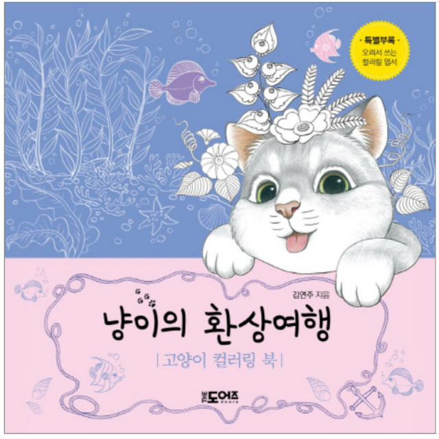 cat fantasy travel coloring book for adults gift fun relax hobby diy anti stress - Travel Coloring Book