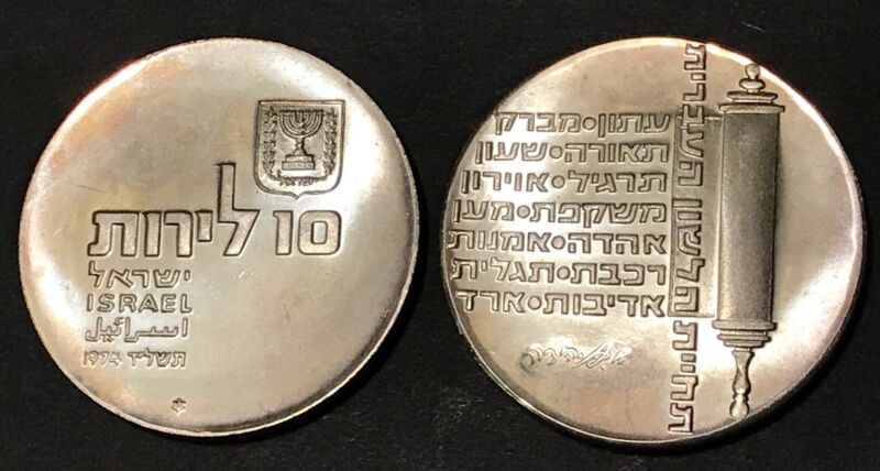 Lot of 2 ISRAEL 1974 26th Anniversary of Independence SILVER 10 Lirot Unc 26g
