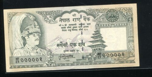 NEPAL 1981 100 RUPEES PICK 34f SERIAL NUMBER ONE, 000001