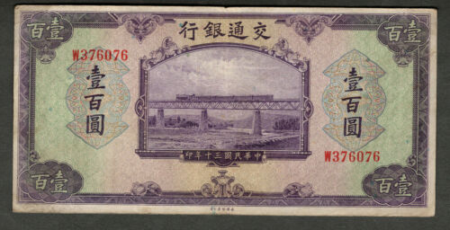 CHINA 1941 BANK OF COMMUNICATIONS 100 YUAN P162b W376076