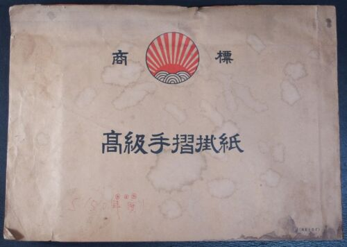 JAPANESE WRAPPING PAPER WASHI SAMPLE BOOK HAND PRINTED  180 over DESIGNS 1975