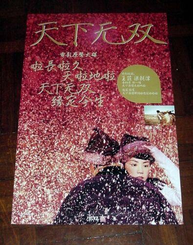 Faye Wong Chinese Odyssey 2002 Soundtrack HK 2002 Promo POSTER 王菲 電影原聲大碟 官方宣傳海報