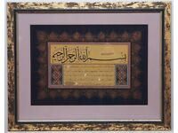 Islamic calligraphy original painting, framed, item #3