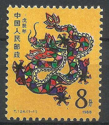 China 1988 Year of the Dragon MNH T124