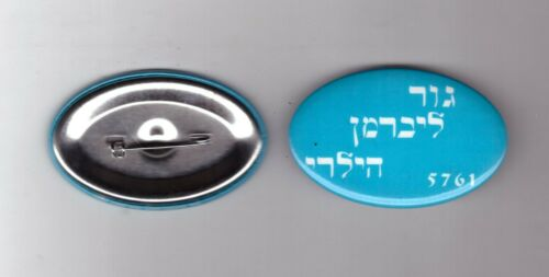 2000 HILLARY CLINTON NEW YORK US SENATE HEBREW(5761) CAMPAIGN PINBACK BUTTON