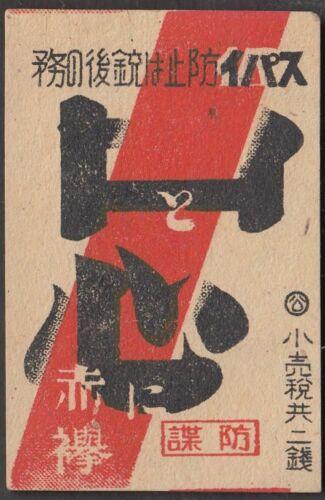 wq7 Japanse Militaristic propaganda 1930s Matchbox Label anti-spy