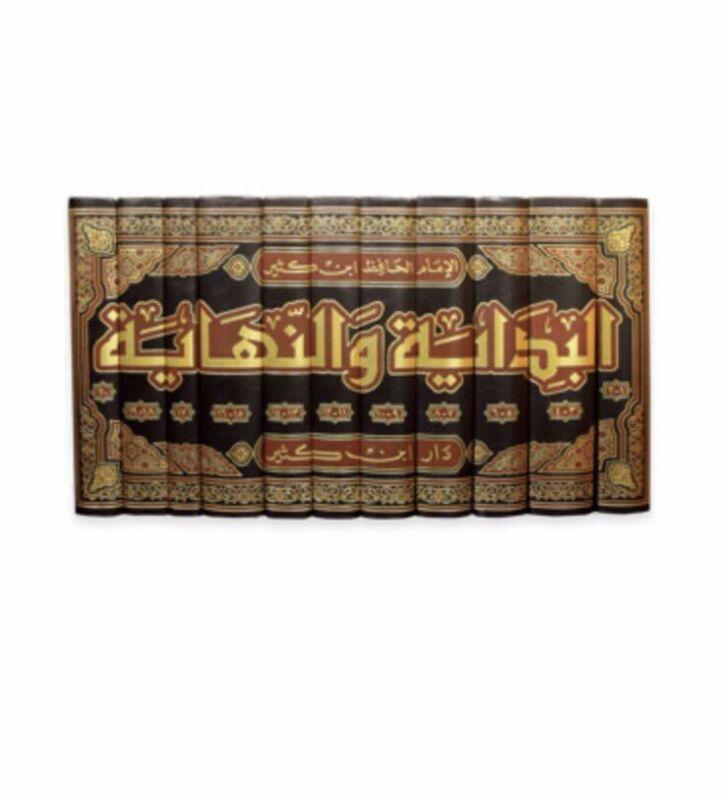 Islamic Books البداية و النهاية ابن كثير