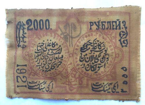KHOREZM KHIVA RARE  SILK 2000 RUBLEY  MONEY !!!  1920-1922.