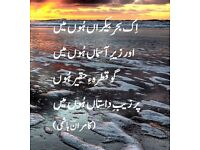 learn urdu language from a highly qualified teacher