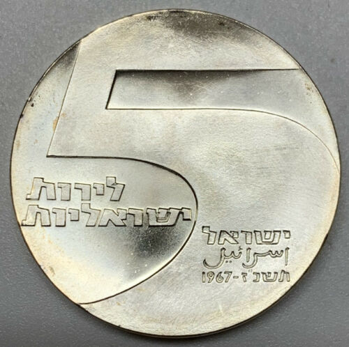 1967 Israel 5 Lirot Silver Uncirculated Coin KM 48