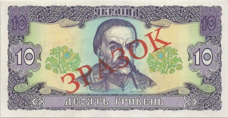 UKRAINE 10 1992 P 106s SPECIMEN UNCIRCULATED UNCIRCULATED