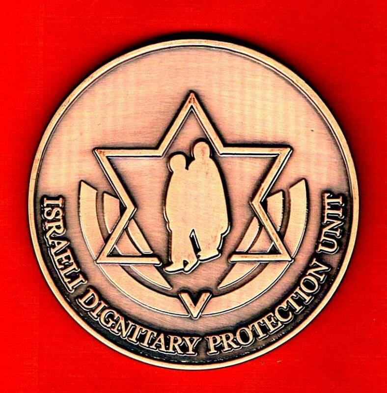 ISRAEL DIGNITARY PROTECTION UNIT SHABAK INTERNAL SECURITY SERVICE SMALL MEDAL