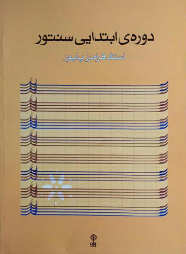 Elementary Course of Santur,Santoor,Persian Santur with CD