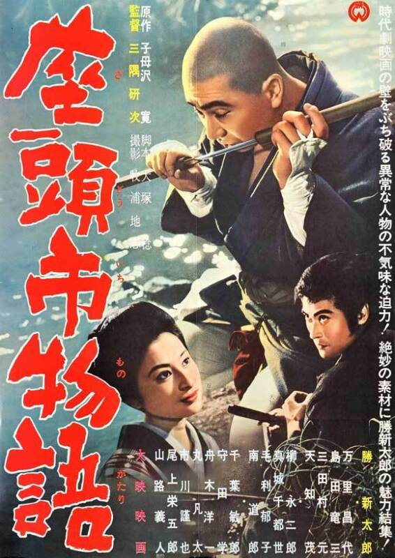 ZATOICHI: THE LIFE AND OPINION OF MASSEUR ICHI Movie Promo POSTER Japanese