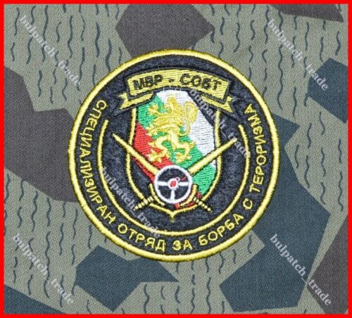 Bulgarian Special Police Forces Anti Terrorism unit SOBT Patch СОБТ #2