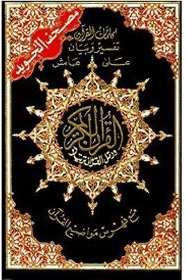 DELUXE LARGE: Holy Quran Mushaf Tajweed (Colour Coded - Hardback) A4
