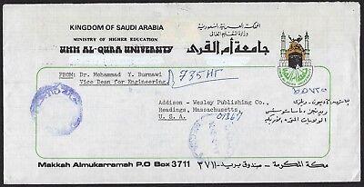 SAUDI ARABIA 1984 OFFICIAL UMM AL QURA UNIVERSITY W/FEE PAID BILINGUAL SEAL & LO
