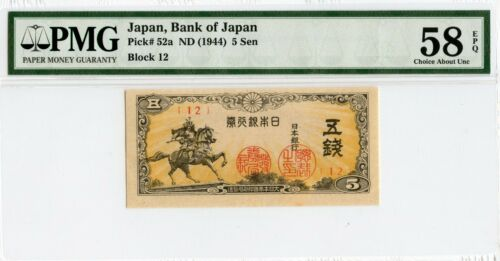ND(1944) JAPAN, BANK OF JAPAN PMG 58 EPQ PICK# 52a BLOCK 12 5 SEN BANKNOTE!