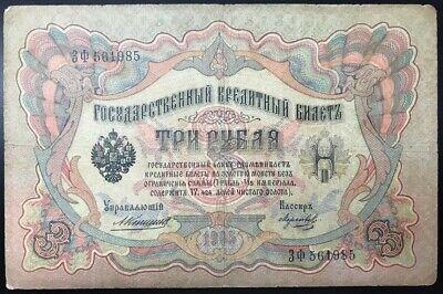 Russia 3 Rubles 1905  Konshin & Morozov (Морозов)