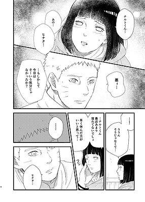 NARUTO Doujinshi Naruto X Hinata (B5 28pages) carbonate soda Mayonaka no kyusoku
