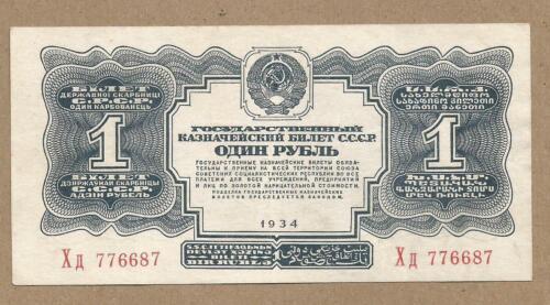 RUSSIA 1 RUBL 1934 VF+ RARE OLD ISSUE!