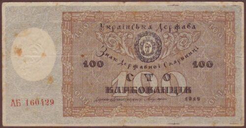 Ukraine  100 Karbovantsiv  1918