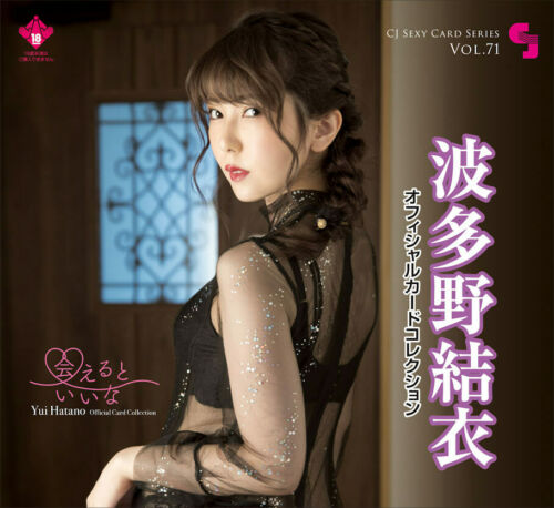 MSRNY CJ Jyutoku 71~会えるといいな💛~ Yui Hatano 6 波多野結衣 72+9+3=84P Full set