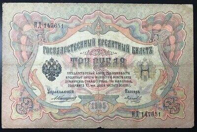 Russia 3 Rubles 1905  Konshin / Morozov