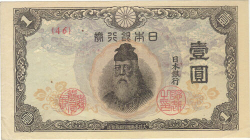 1944 1 ONE YEN BANK OF JAPAN JAPANESE CURRENCY BANKNOTE NOTE MONEY BILL CASH WW2