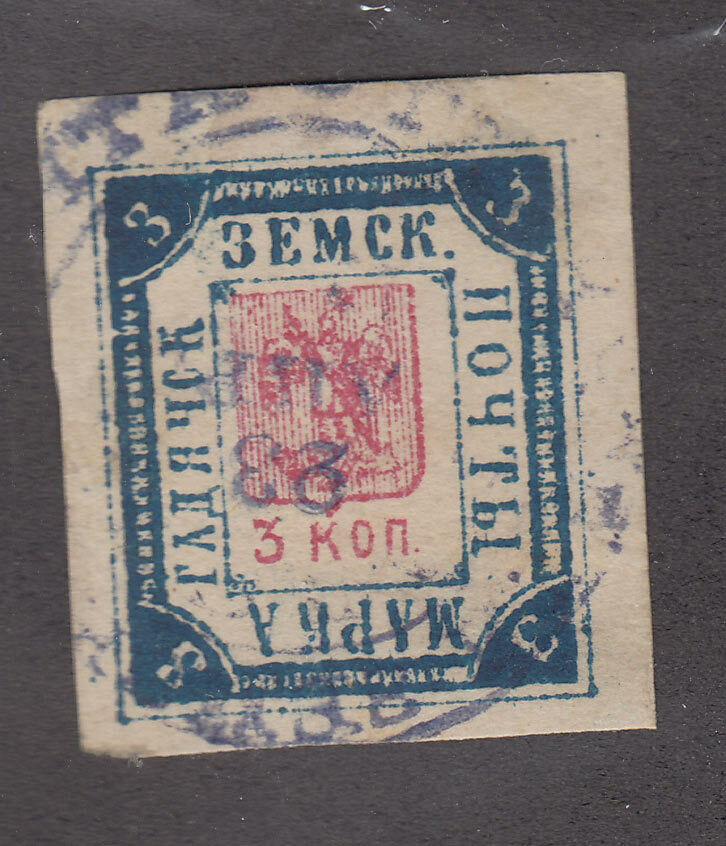 Russia Local Zemstvo Gadyach Sch 35 T.1 SC 29a Used - $18.95