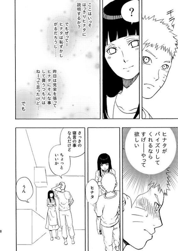 NARUTO doujinshi Naruto X Hinata (B5 40pages) Lunacy Aika Narutokun NARUHINA